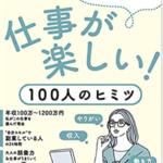 【日経WOMAN別冊 「仕事が楽しい!100人のヒミツ」にパーソナルスタイリストとして掲載されました】